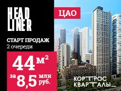 ЖК Headliner Старт продаж 2 очереди. Квартиры в ЦАО.